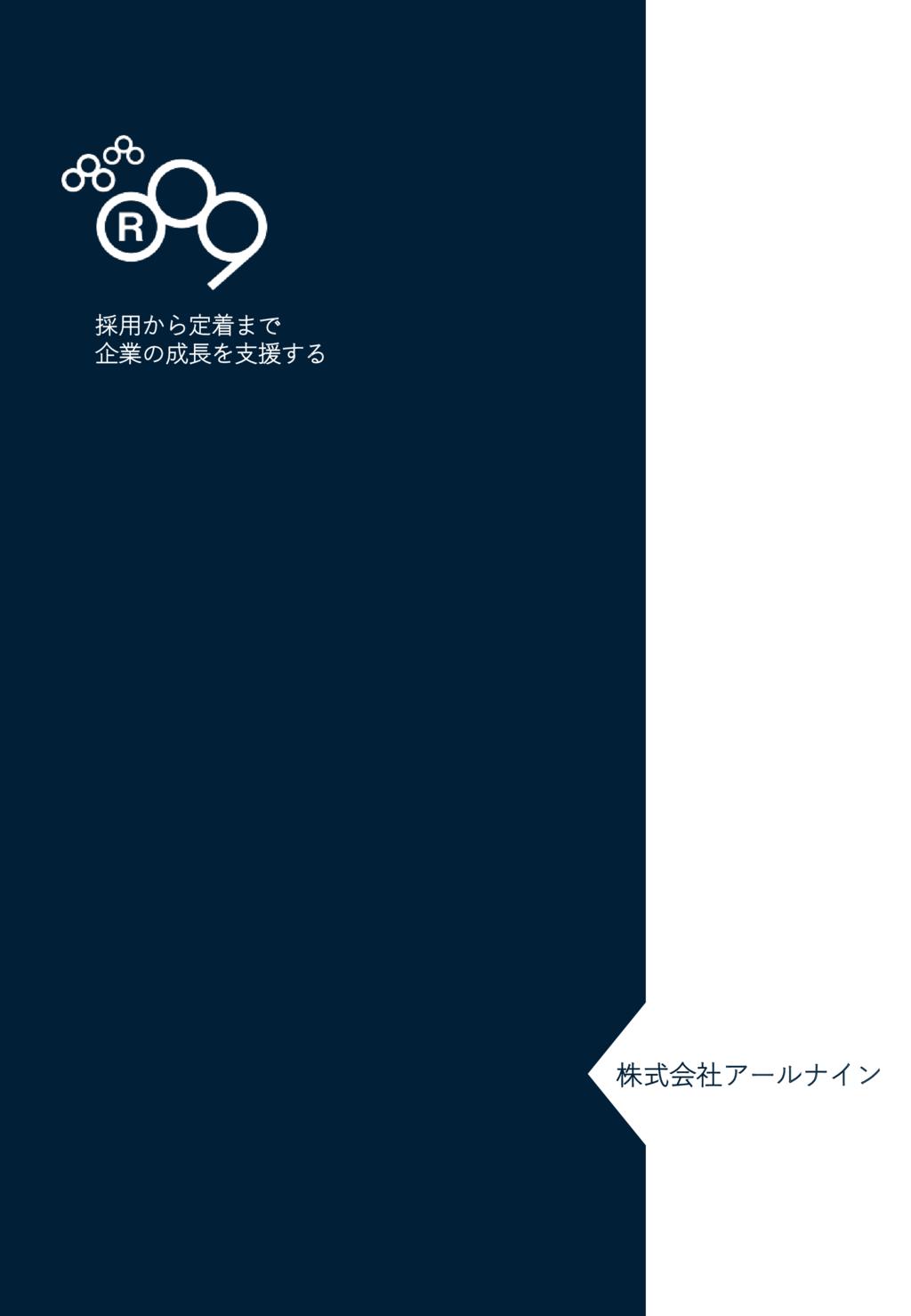 人事業務(採用・定着・研修)のコンサルティング・アウトソーシングの資料