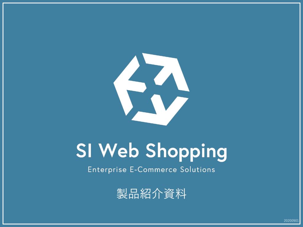 SI Web Shoppingの資料