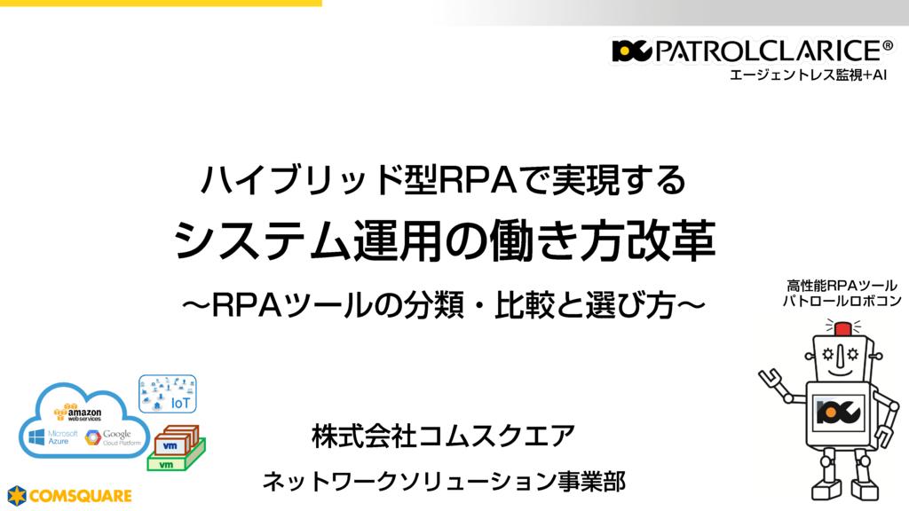 純国産・高性能RPAツール「パトロールロボコン」システム運用業務を自動化! の資料