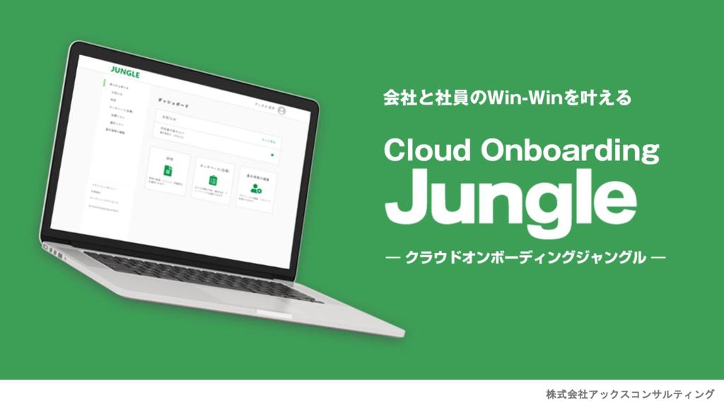 Cloud Onboarding Jungle(クラウドオンボーディングジャングル)の資料