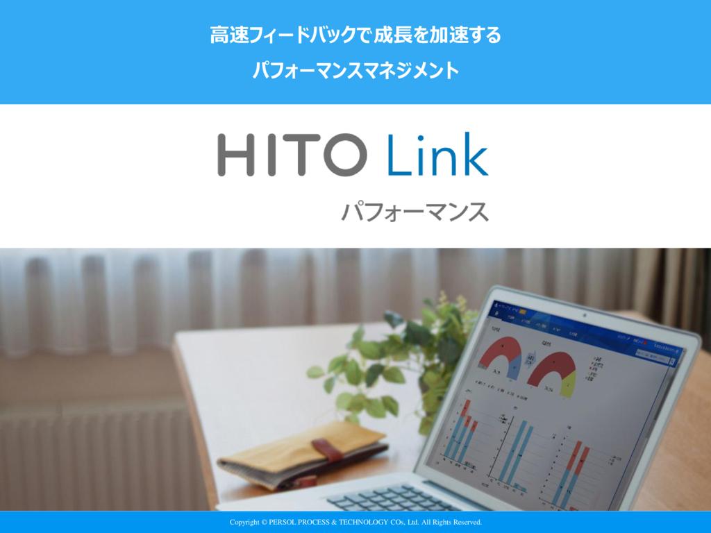 HITO-Link パフォーマンス(ヒトリンク パフォーマンス)の資料