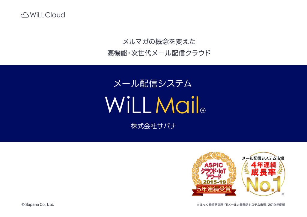 WiLL Mailの資料