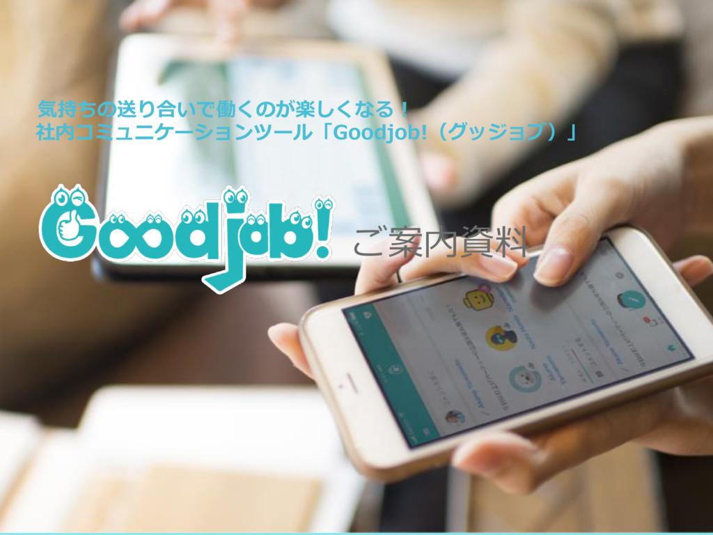 Goodjob!(グッジョブ)の資料