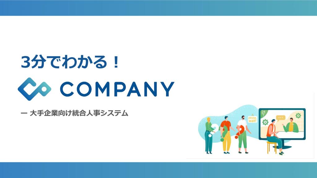 COMPANY 雇用手続管理システムの資料
