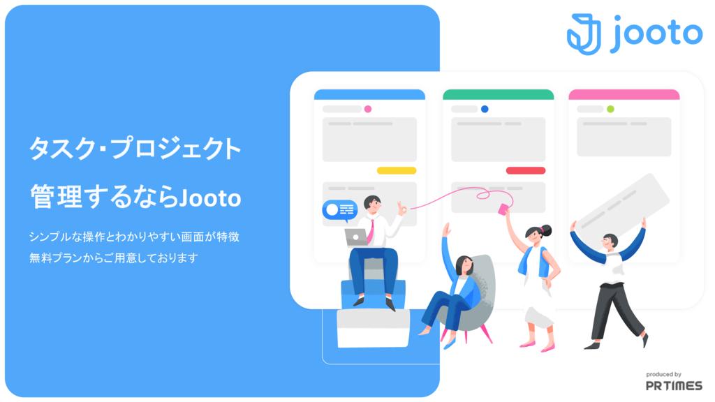 jootoの資料