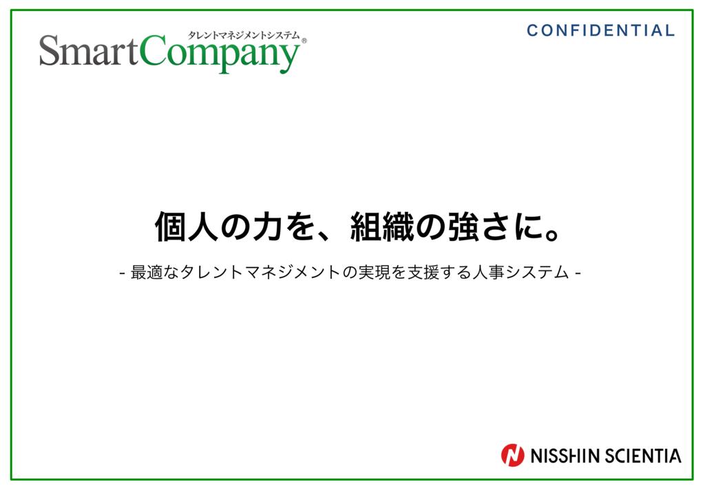 Smart Companyの資料