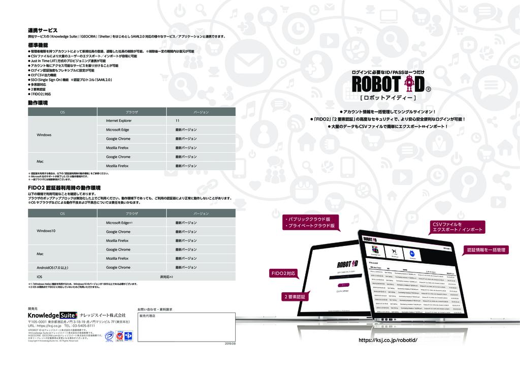 ROBOT ID(ロボットアイディー)の資料