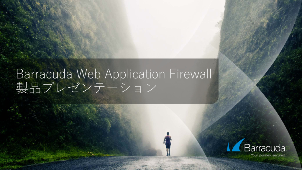 Barracuda Web Application Firewallの資料