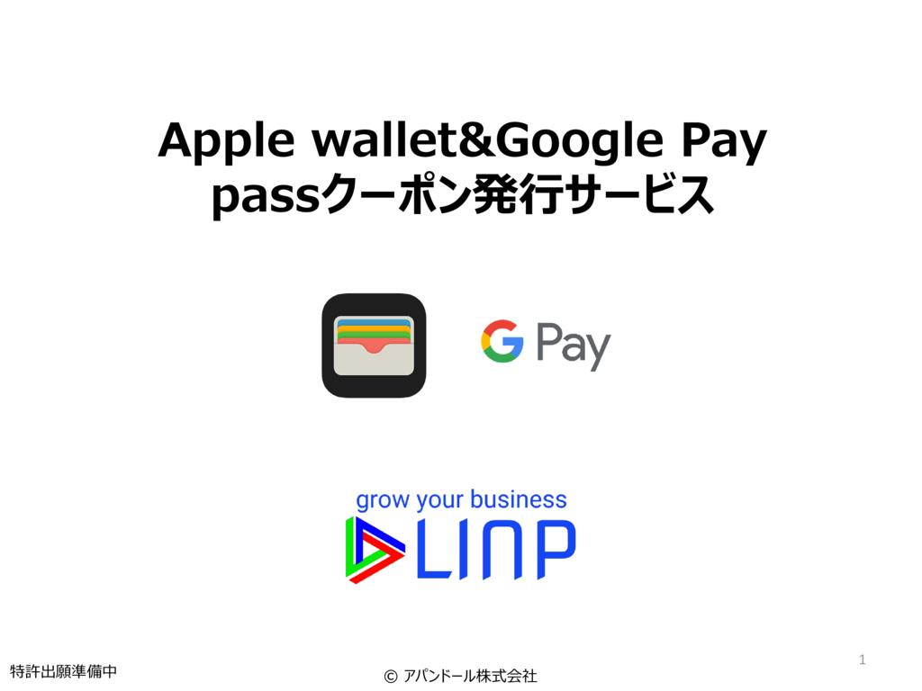 Apple wallet&Google Pay passクーポン発行サービスの資料
