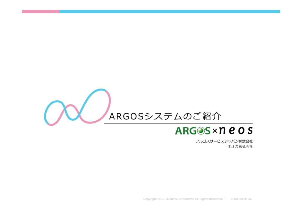 ARGOS(アルゴス)の資料