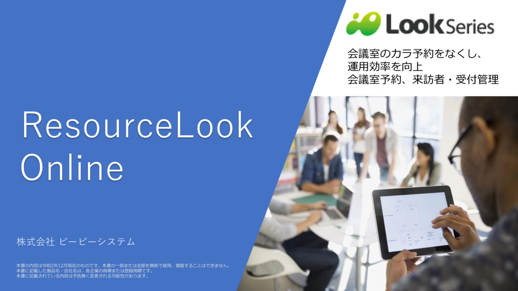 ResourceLook Onlineの資料