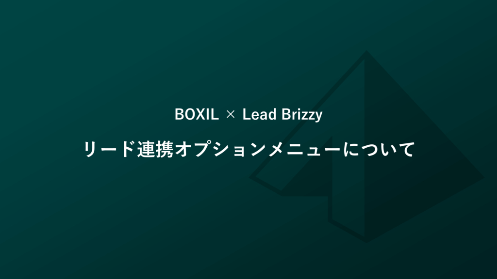 Lead Brizzyの資料