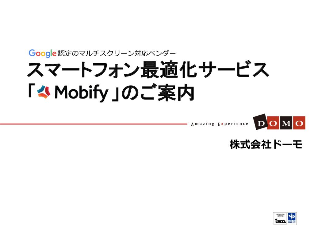 Mobify(モビファイ) スマートフォン最適化サービスの資料