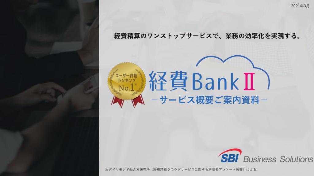 経費BankⅡの資料