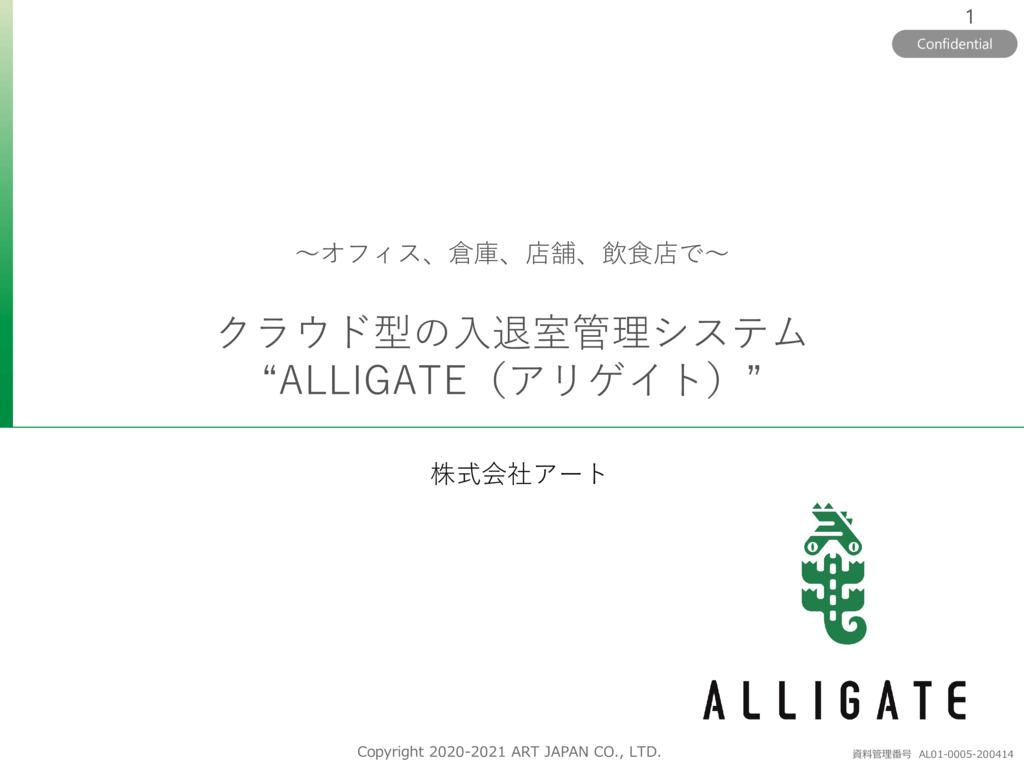 ALLIGATEの資料