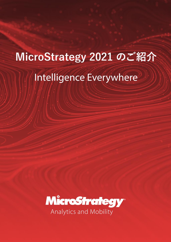 MicroStrategy 2021の資料