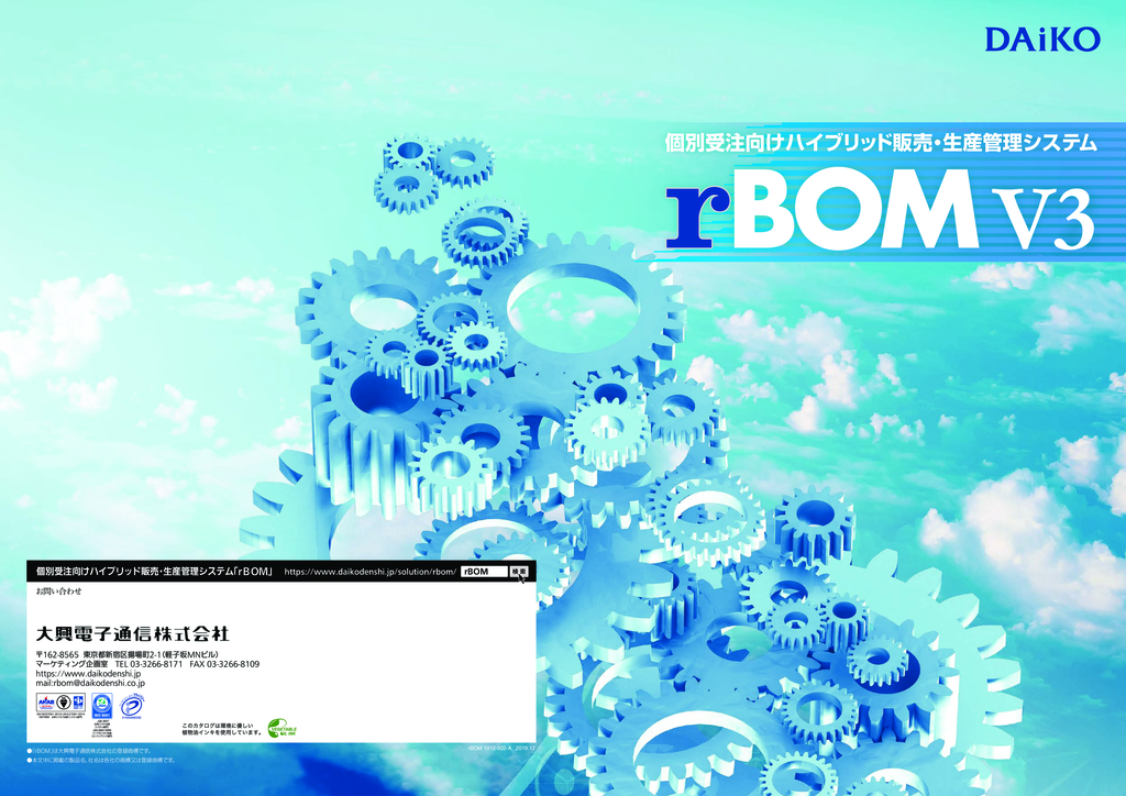 rBOMの資料