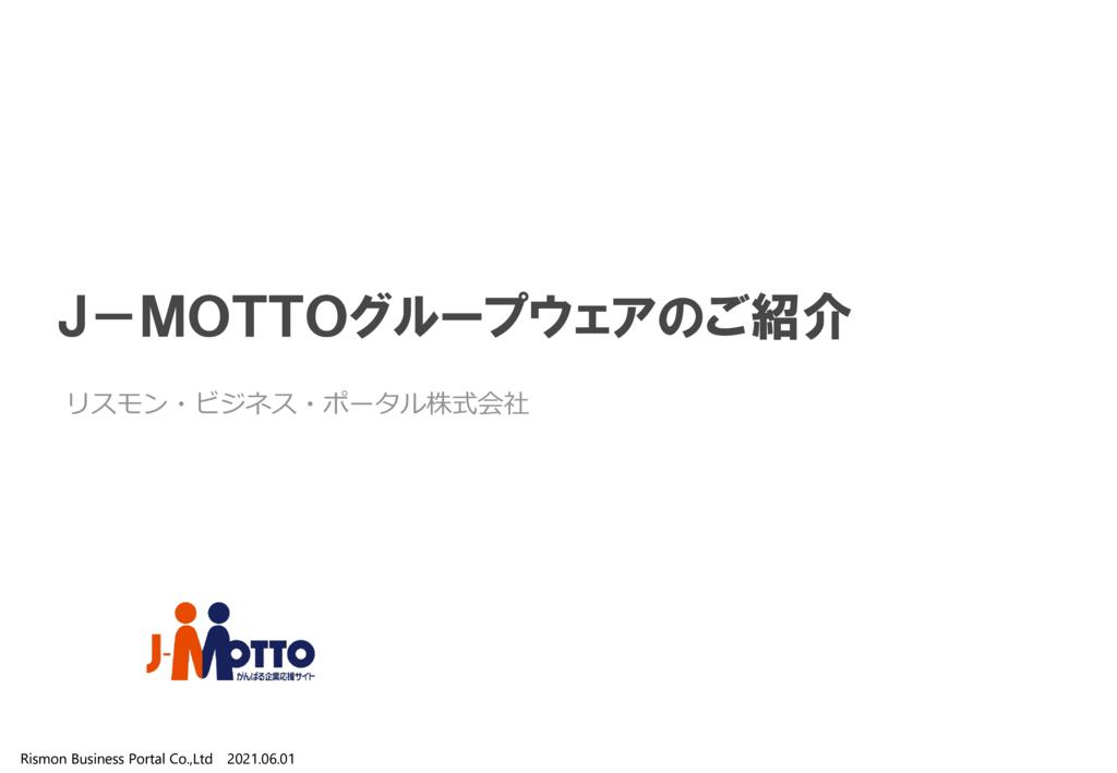 J-MOTTOグループウェアの資料