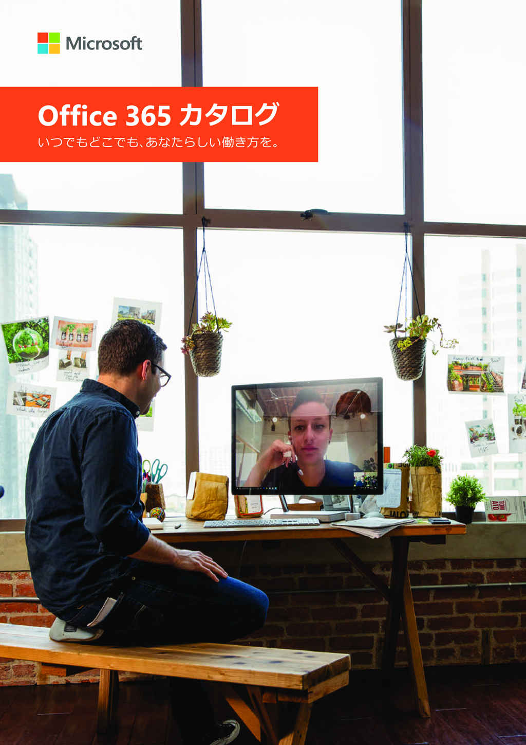 office365サービス資料-0