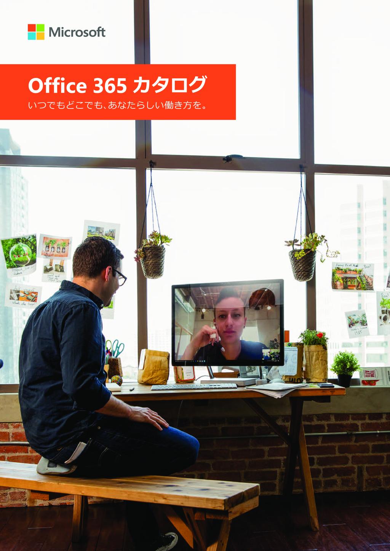 Microsoft Office 365の資料