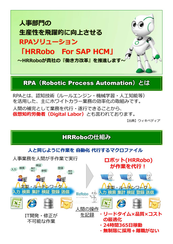 HRRobo For SAP HCMの資料