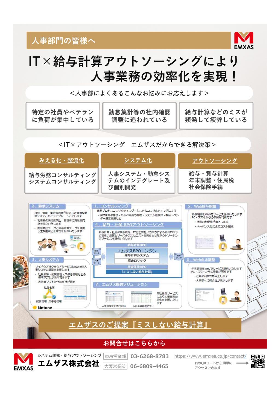 エムザス ミスしない給与計算(給与計算・社会保険手続きアウトソーシング)の資料