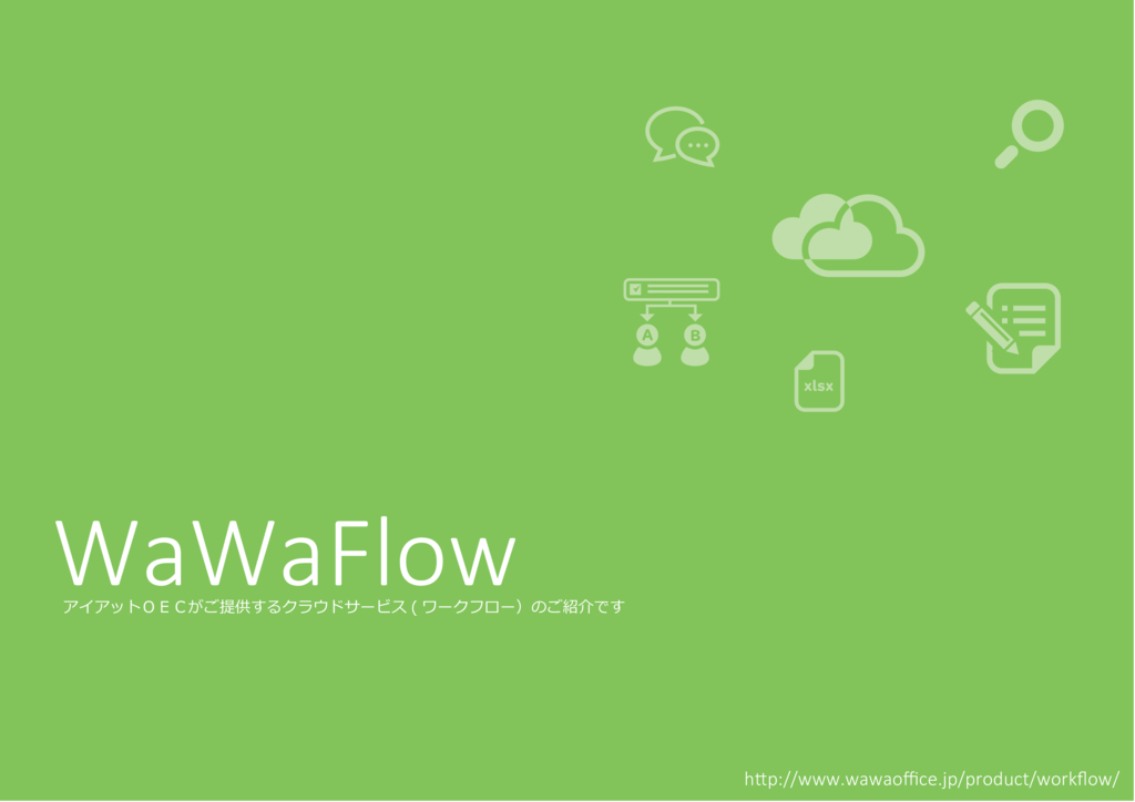 WaWaFlow(ワワフロー)の資料