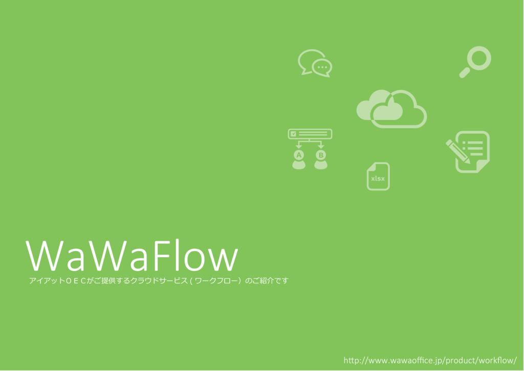 WaWaFlowの資料