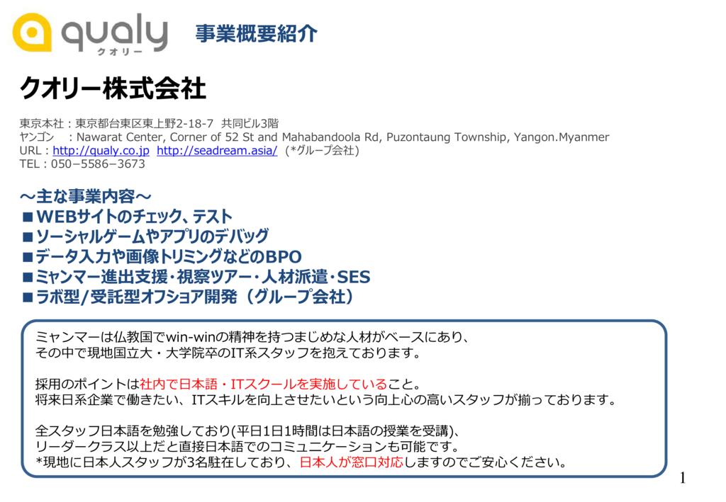 業界最安値のQAテスト・デバッグ・検証サービス・BPO【クオリー】-1