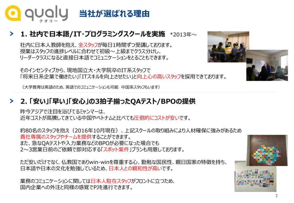 業界最安値のQAテスト・デバッグ・検証サービス・BPO【クオリー】-2