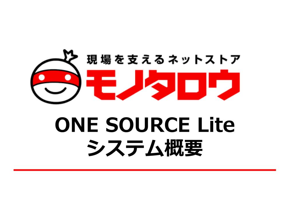 OSL_システム概要-0