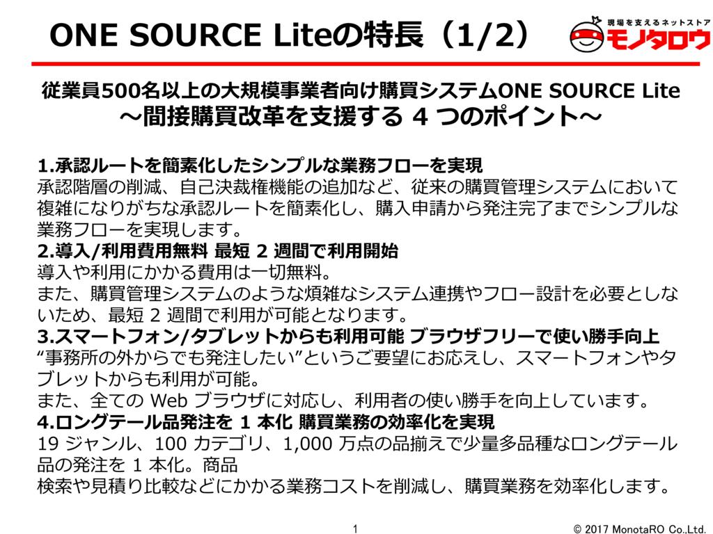 OSL_システム概要-1