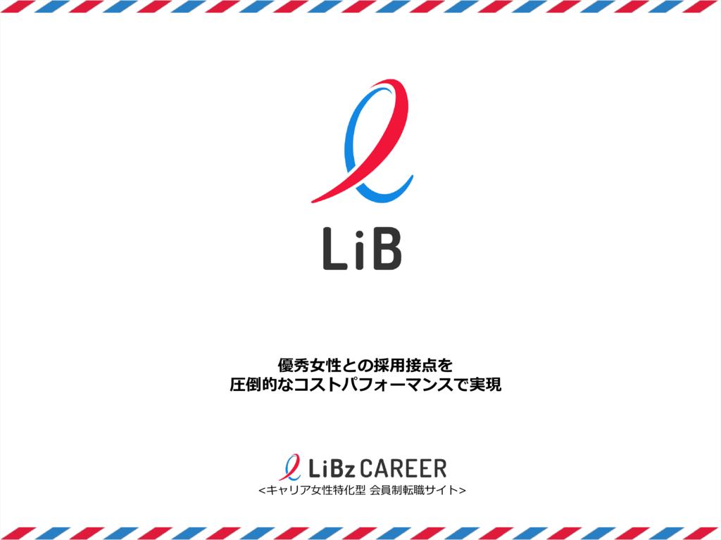 LiBzCAREER(リブズキャリア)の資料