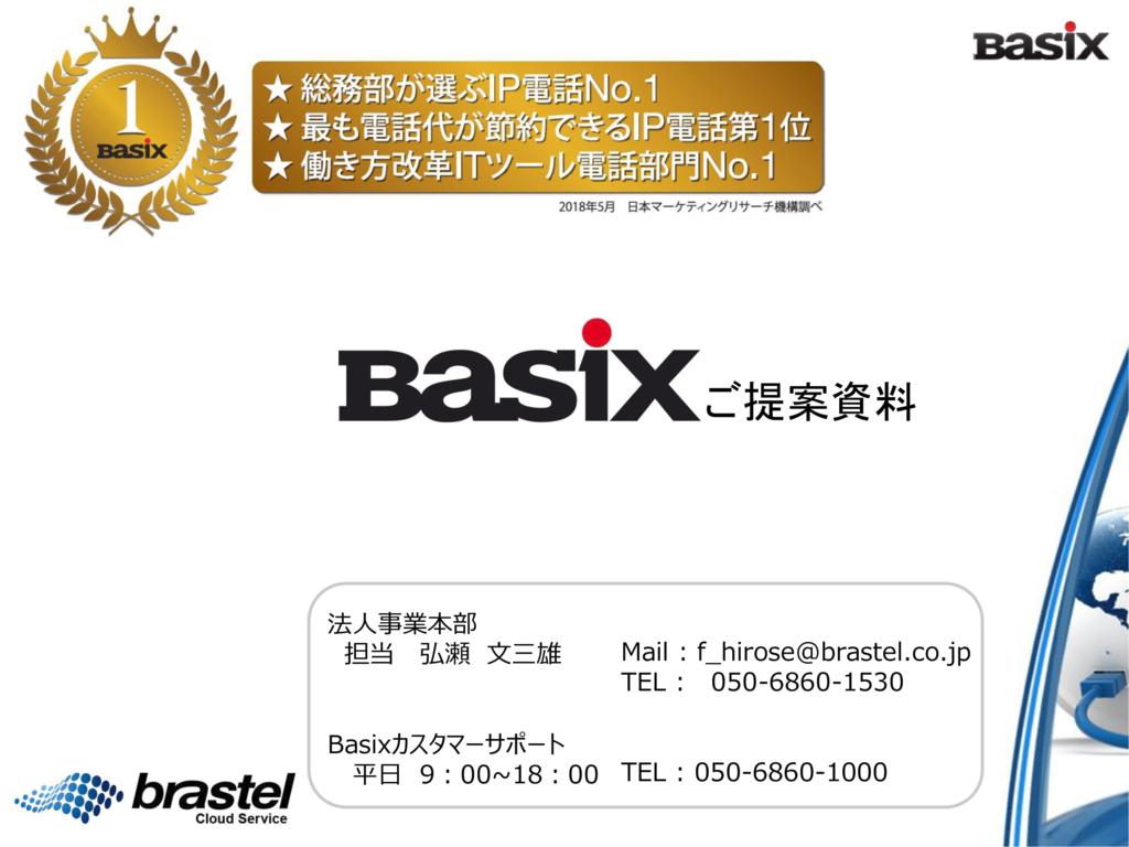 Basixの資料