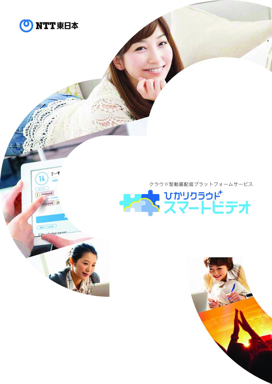 ひかりクラウド スマートビデオ(NTT東日本)の資料