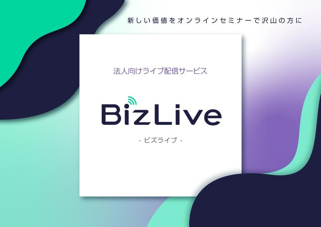 BizLiveの資料