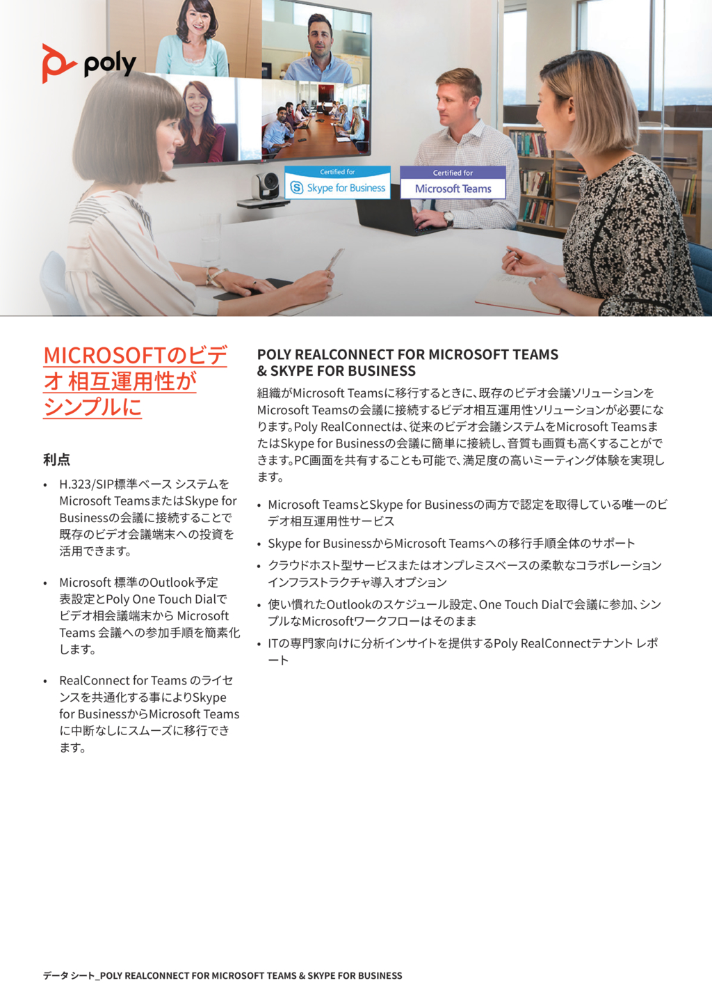 Poly RealConnect for Teamsの資料