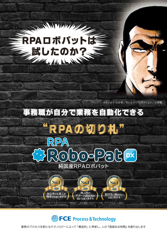 RPAロボパットDXの資料