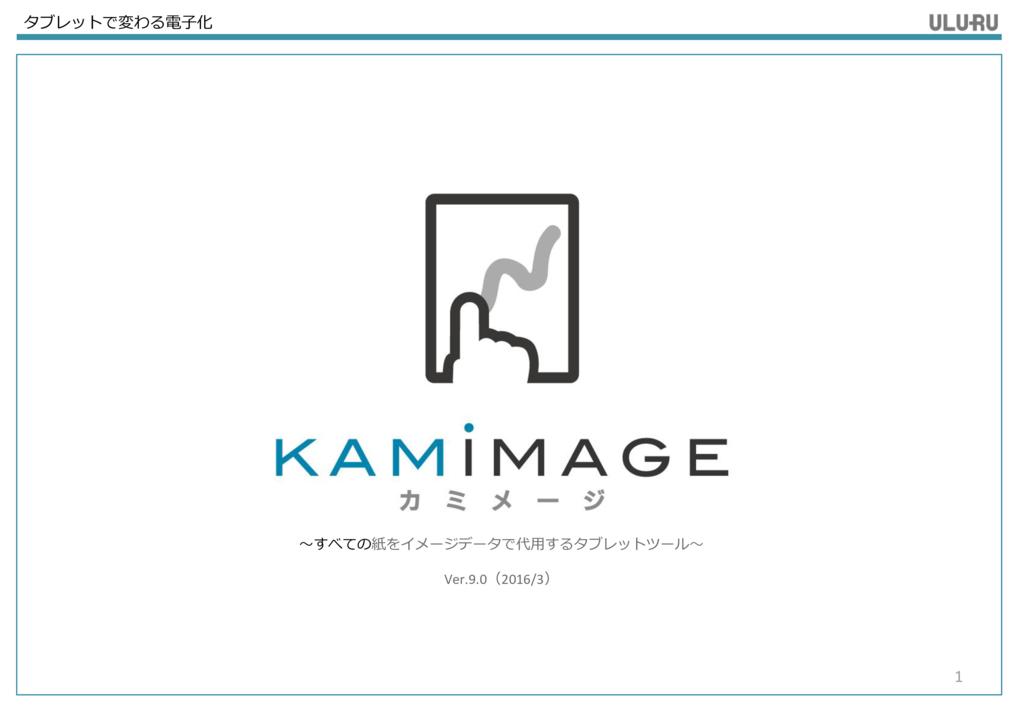 KAMIMAGE(カミメージ)~あらゆるインプットに対応したタブレットフォームシステム~の資料