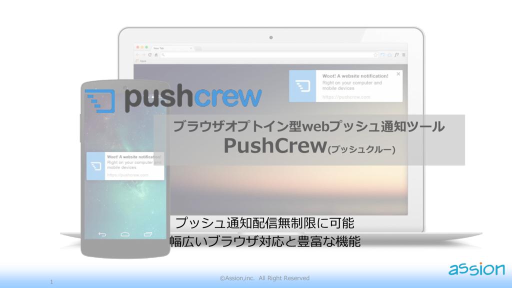 PushCrew(プッシュクルー)の資料