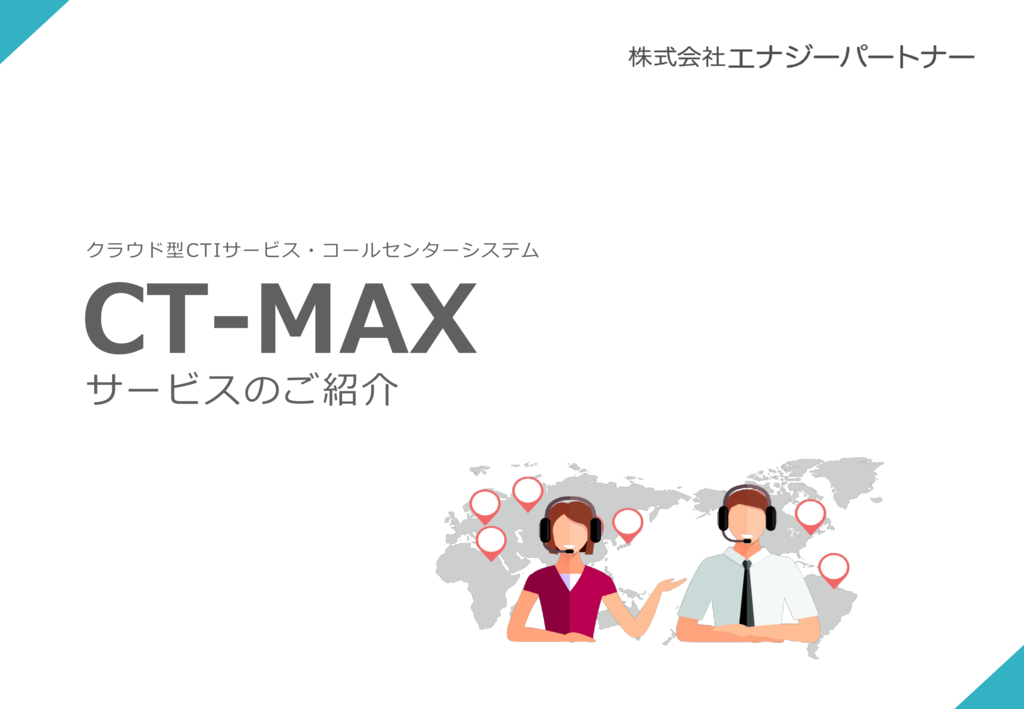 CT-MAXの資料