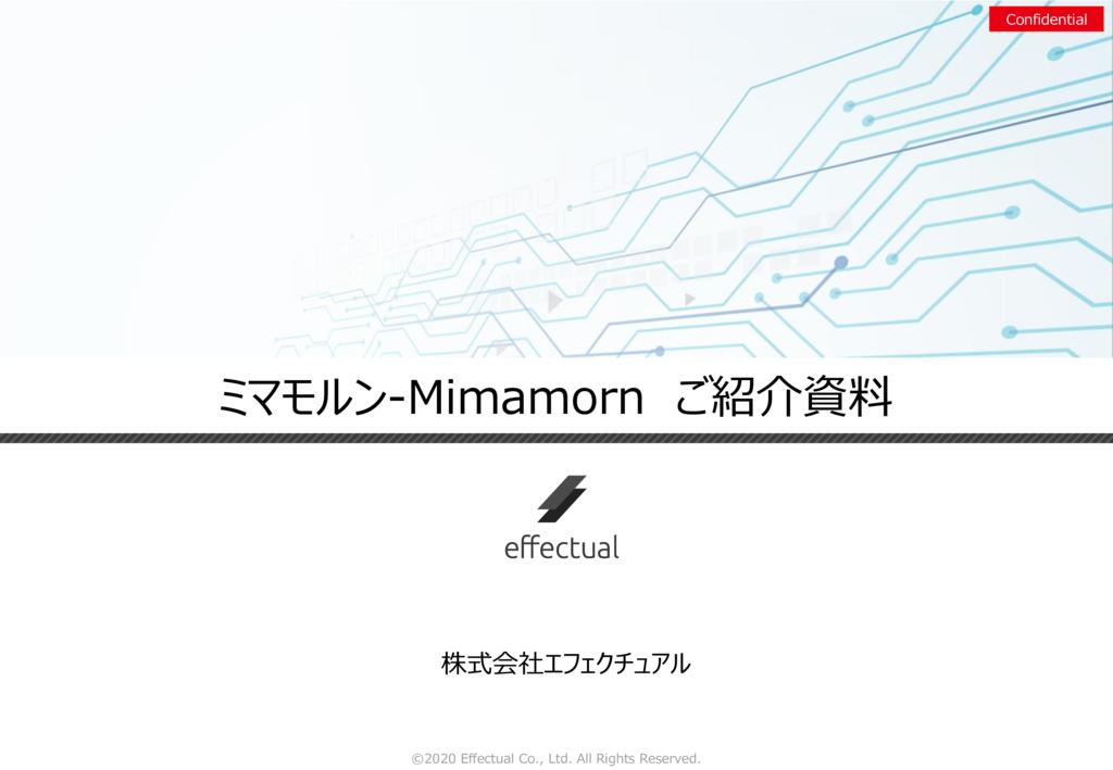 Mimamornの資料