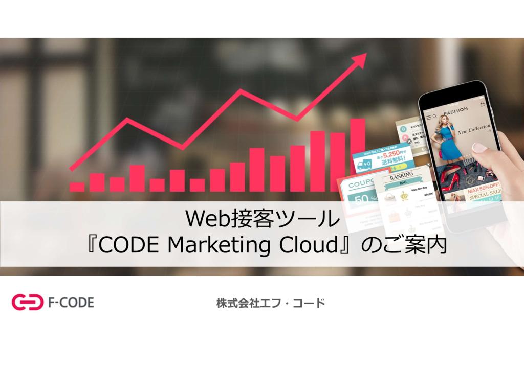 CODE Marketing Cloudの資料