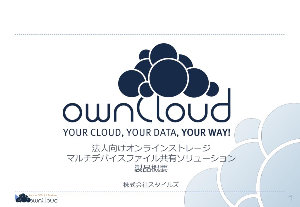 ownCloudの資料