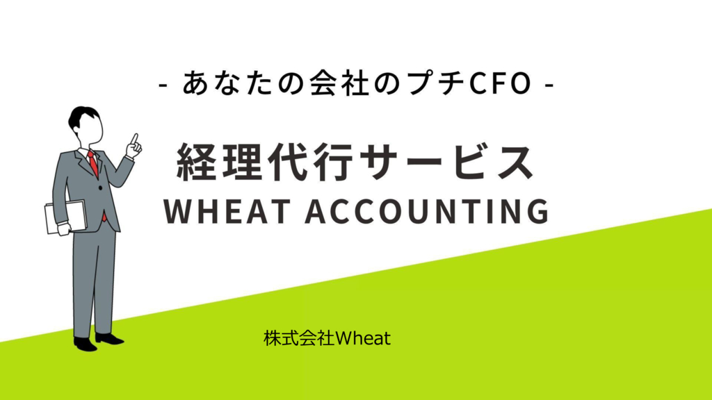 Wheat Accountingの資料