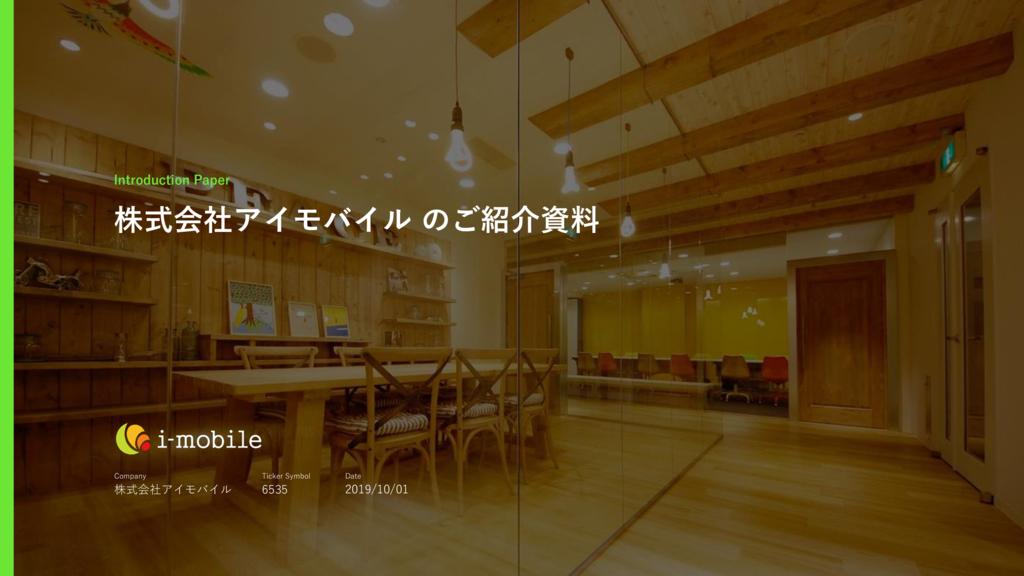 【媒体社様向け】広告収益による売上改善支援!『アイモバイルアドネットワーク』の資料