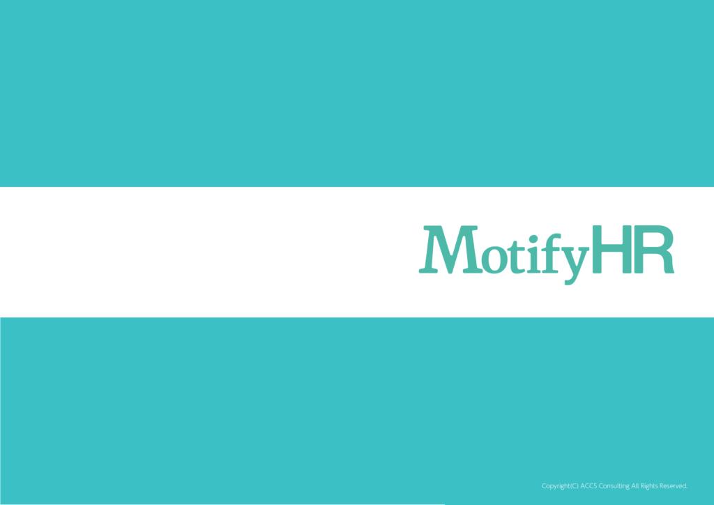 【経営者・人事ご担当者向け】Motify HRの資料
