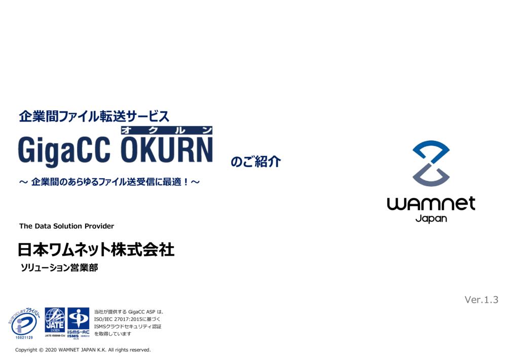 GigaCC OKURNの資料