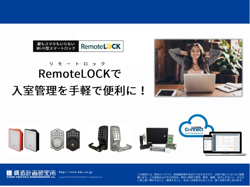 RemoteLOCKの資料