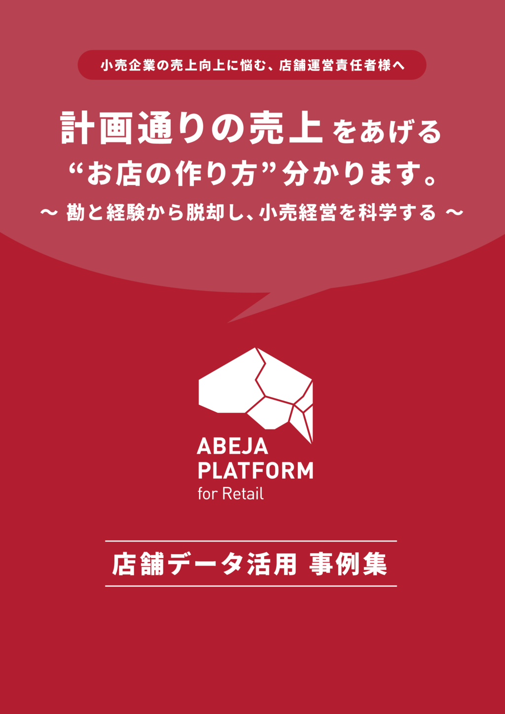 ABEJA Platform for Retailの資料
